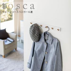 ウォールコートハンガー6連 tosca トスカ 壁掛け 壁フック 洋服掛け コートハンガー コート掛け ウォールシェルフ ウォールハンガー 壁面収納|eco-kitchen