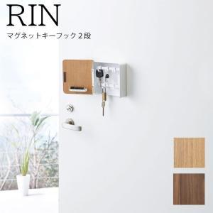 マグネットキーフック2段 RIN リン キーフック カギ 鍵 玄関 ドア 壁面 収納 鍵置き 鍵掛け 引っ掛け マグネット 磁石 ハンコ 印鑑|eco-kitchen