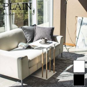 差し込みサイドテーブル PLANE プレーン 家具 収納 テーブル リビング インテリア ミニテーブル エンドテーブル ソファサイド 飾り棚 本置き|eco-kitchen