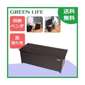 物置 ベランダ 屋外収納 スチール グリーンライフ アルミベンチストッカー150 ABS-150N(南京錠取付可能仕様) ※お客様組立品 送料無料|eco-life