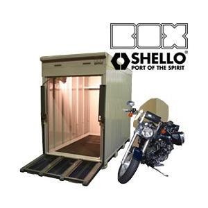 ハーレーライダーに人気!4重ロックバイクガレージ ボックスシェロー BOXSHELLO 幅1370×奥行2630×高さ2070mm 送料別途|eco-life