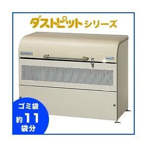 ヨドコウ ダストピット ゴミ収集庫 DPUB-500(アジャスター付) 東北・関東地方送料無料|eco-life
