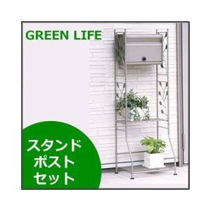 送料別途 グリーンライフ ダイヤル錠ポスト(FH-50DTGYチタングレー)+ガーデンポストスタンド...