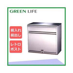 送料別途 グリーンライフ 家庭用郵便ポスト 大型タイプ (18-8ステンレス) PH-60|eco-life