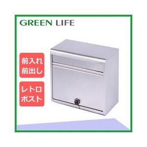 グリーンライフ 家庭用ステンレスポスト(ダイヤル錠付) PH-60D 送料無料