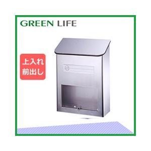【当店在庫一掃セール】送料別途 グリーンライフ 家庭用郵便ポスト 壁掛けタイプ(18-0ステンレス) PS-20H ZZ|eco-life