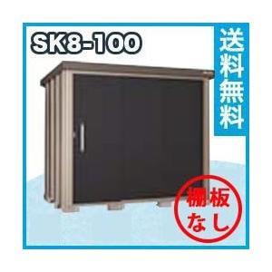 サンキン物置 SK8-100 一般地型 棚板なし 幅2296×奥行1745×高さ1940mm エリア限定送料無料|eco-life