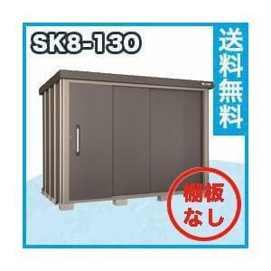 棚板セット無料サービス中! サンキン物置 SK8-130 一般地型 棚板なし 幅2696×奥行1745×高さ1940mm|eco-life