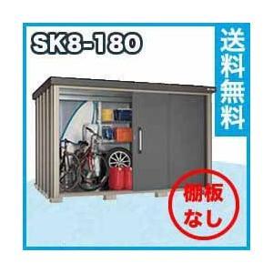 サンキン物置 SK8-180 一般地型 棚板なし 幅3096×奥行2145×高さ1940mm エリア限定送料無料|eco-life