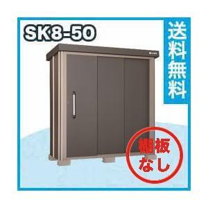 サンキン物置 SK8-50 一般地型 棚板なし 幅1896×奥行945×高さ1940mm エリア限定送料無料|eco-life