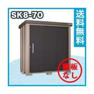 サンキン物置 SK8-70 一般地型 棚板なし 幅1896×奥行1345×高さ1940mm エリア限定送料無料|eco-life