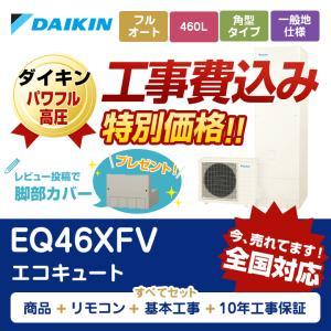 エコキュート 工事費込み ダイキン 460L フルオート  EQ46UFV+リモコン付き  全国対応...