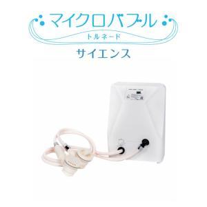 【据置型】 マイクロバブルトルネード サイエンス+置台