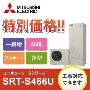 三菱電機 エコキュート Sシリーズ SRT-S464U 460L 角型 フルオート 一般地仕様 貯水...