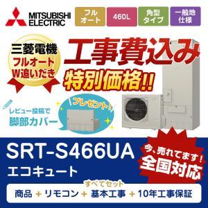 エコキュート 工事費込み 三菱 460L フルオート  SRT-S464UA+リモコン付き  全国対...