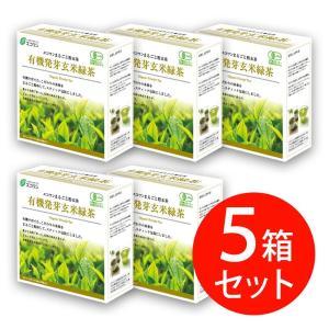エコワン 有機発芽玄米緑茶 粉末スティック 30包入×5箱(150杯分) 鹿児島県産 粉末茶|eco-one