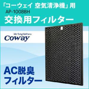 交換用フィルター AC脱臭フィルター コーウェイ 空気清浄機 AP-1008BH 用|eco-one