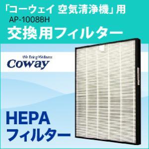 交換用フィルター HEPAフィルター コーウェイ 空気清浄機 AP-1008BH 用|eco-one