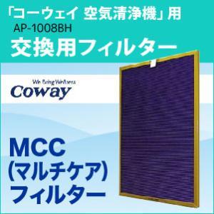 交換用フィルター MCC マルチケア フィルター コーウェイ 空気清浄機 AP-1008BH 用|eco-one