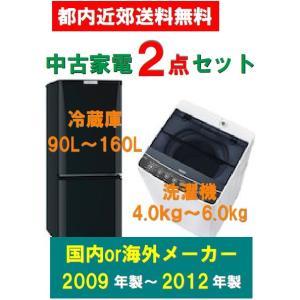 中古の冷蔵庫、洗濯機のセットです。 全てクリーニング・動作確認済みです!  ・国内or海外メーカー(...