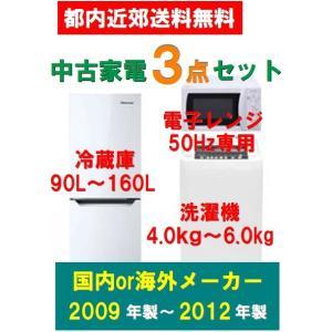 家電セット 新生活 3点セット 冷蔵庫 洗濯機 電子レンジ ...