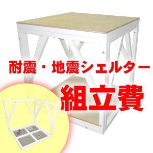 地震・耐震シェルター  組立|eco-rt