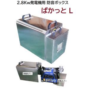 ヤマハEF1600is 防音ボックスPACAT/ぱかっと|eco-rt
