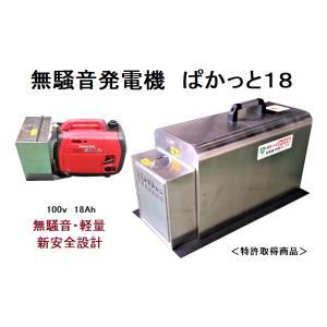無騒音発電機(防音ボックスと発電機のセット)【送料込み】|eco-rt