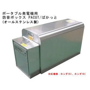 ホンダEU16i発電機用 消音・防音ボックスPACUT/ぱかっと  DXタイプエコルート2017年ニューモデル|eco-rt
