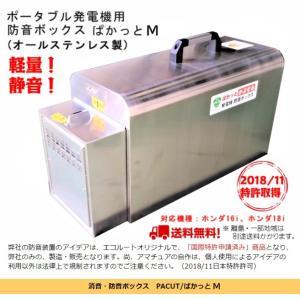 ヤマハ EF1600IS発電機用 消音・防音ボックス PACUT/ぱかっと 【送料込み】|eco-rt
