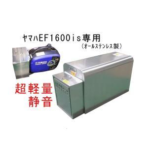 ヤマハ EF1600IS発電機用 消音・防音ボックスPACUT/ぱかっとDXタイプエコルート2017年ニューモデル|eco-rt