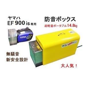 ヤマハEF900IS発電機用 消音・防音ボックス ぱかっと/ PACUT 【送料込み】|eco-rt
