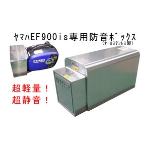 ヤマハEF900IS 防音ボックスPACAT/ぱかっと|eco-rt