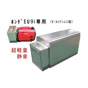 ホンダEU9i 防音ボックスPACAT/ぱかっと|eco-rt