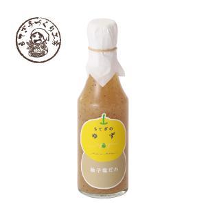 もてぎの柚子塩だれ|eco-shop-motegi