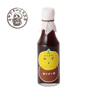 もてぎの柚子ポン酢|eco-shop-motegi