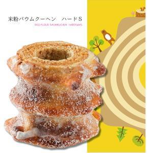 米粉バウムクーヘン ハードS|eco-shop-motegi
