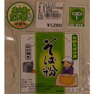 そば粉 1kg|eco-shop-motegi