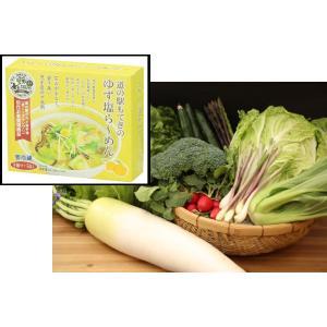 地元産野菜とゆず塩ら〜めん 徳用セット ※別途送料800円かかります、クール便でお届け|eco-shop-motegi