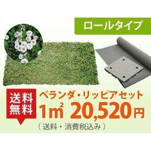 ベランダ・リッピアセット 1平米|eco-square