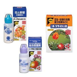 殺菌剤3種セット(トップジンMゾル/オーソサイド水和剤80/ダコニール1000)|eco-square