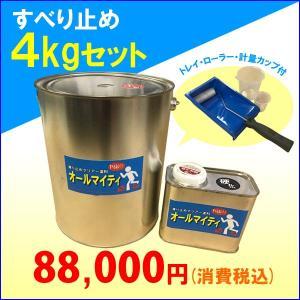 滑り止めクリアー塗料(オールマイティ 4kg)セット【送料別途】