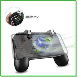 放熱対応一体式荒野行動コントローラーゲームパット押しボタン&グリップのセットiPhone Android 0563|eco2