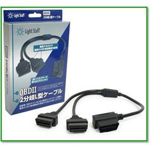 OBD 2分岐ケーブル L型タイプ 電源取り出し分配ケーブル OBD2 OBDII 1648|eco2