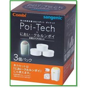 紙おむつ処理ポット 強力防臭抗菌 99%抗菌フィルム 1770|eco2