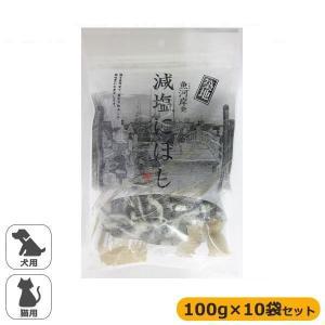 ナチュラルフーズ 国産 犬猫用 築地減塩にぼし 100g×10袋セット 代引き不可 eco2