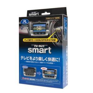 データシステム テレビキット (スマート) TTV367S 適合車種:レクサス車用の商品画像|ナビ