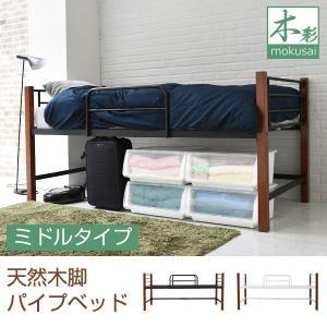 ☆☆☆商品説明  天然木の支柱がおしゃれなパイプベッド。高さはミドルタイプなので、ベッドの下には収納...