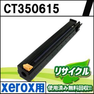 CT350615 Xerox用 リサイクルドラム|eco4you