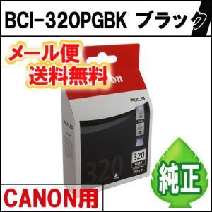 純正インク BCI-320PGBK 単色 CANON用 《メール便限定・外箱開封・代引き不可》 eco4you